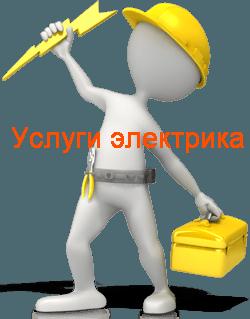 Сайт электриков Ижевск. izhevsk.v-el.ru электрика официальный сайт Ижевска